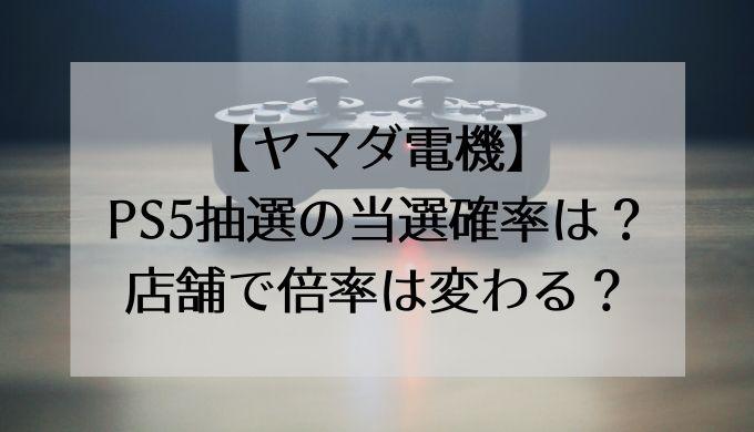 Ps5 発表 電機 ヤマダ