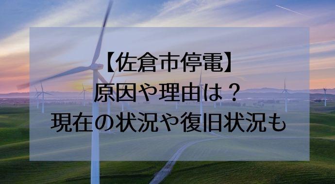 県 八千代 停電 千葉 市
