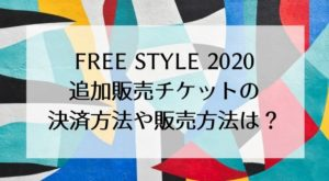 【大野智個展2020】追加販売チケットの決済方法や販売方法は?