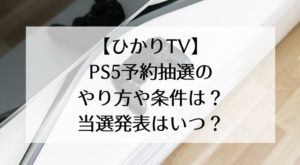 ひかりTV|PS5予約抽選のやり方や条件は?結果発表日はいつ?