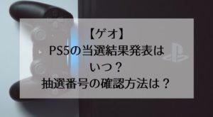 【ゲオ】PS5当選結果発表はいつ?抽選番号の確認方法はある?